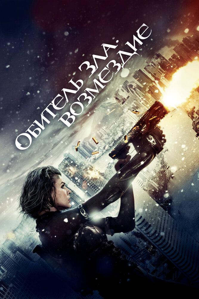 Обитель зла 5: Возмездие / Resident Evil 5: Retribution (2012)