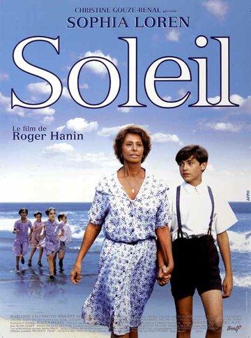 Солнце (1997)