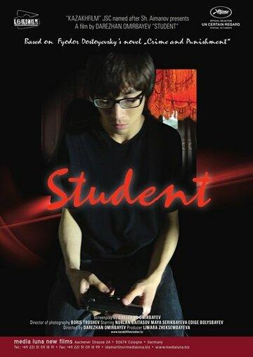 Студент (2012) — отзывы и рейтинг фильма