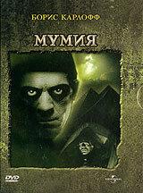 Мумия (1932)