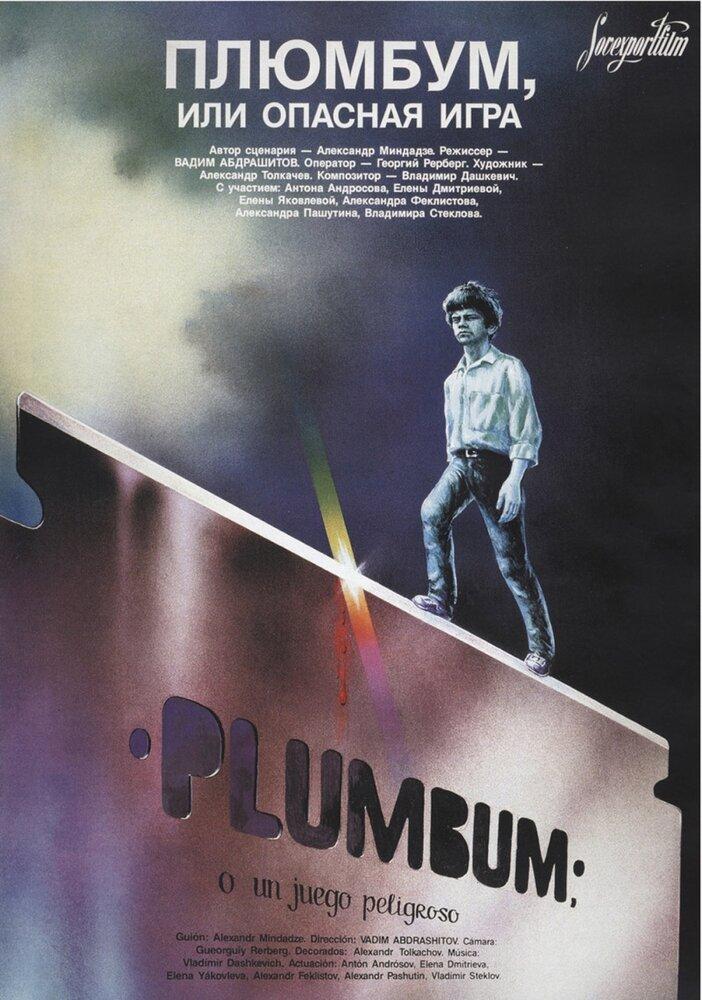 Фильмы Плюмбум, или Опасная игра