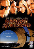 Короли Догтауна / Lords Of Dogtown (Кэтрин Хардвик) [2005 г., Спортивная драма, DVD9]