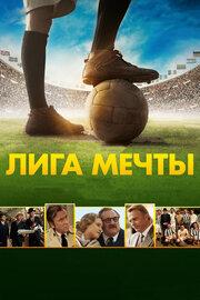 Смотреть Лига мечты (2014) в HD качестве 720p