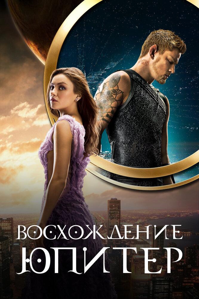 Сходження Юпітер (2015)