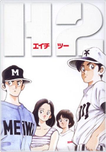 Х2 (1995) полный фильм