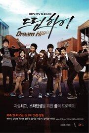 Одержимые мечтой (2011)
