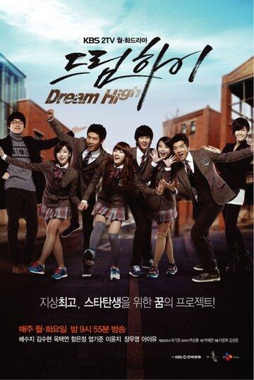 Одержимые мечтой (2011) полный фильм