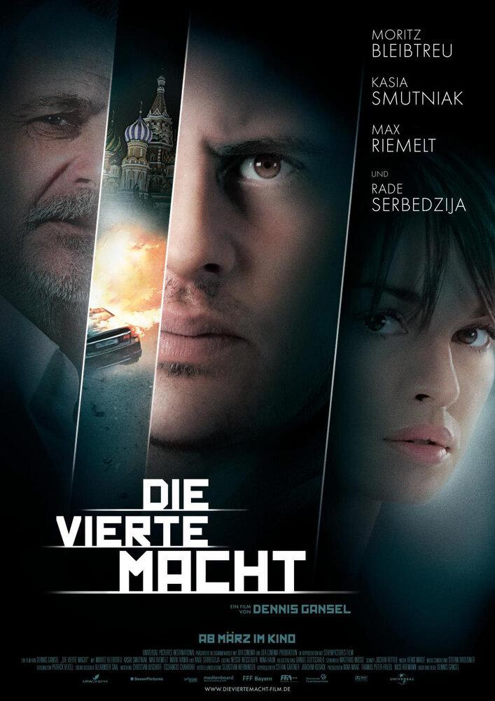 Четвертая власть (2011) - смотреть онлайн