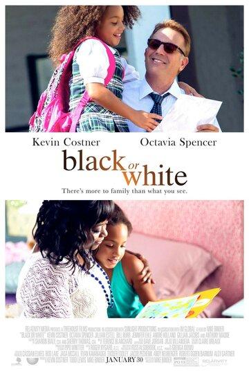 Чёрное или белое 2014 | МоеКино