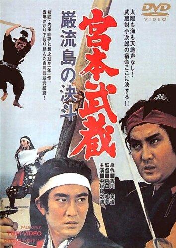 Скачать дораму Миямото Мусаси: Поединок на острове Miyamoto Musashi: Ganryû-jima no kettô