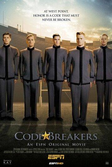 Нарушители кодекса (2005)