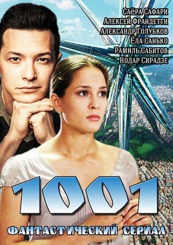 1001 (2014) полный фильм онлайн