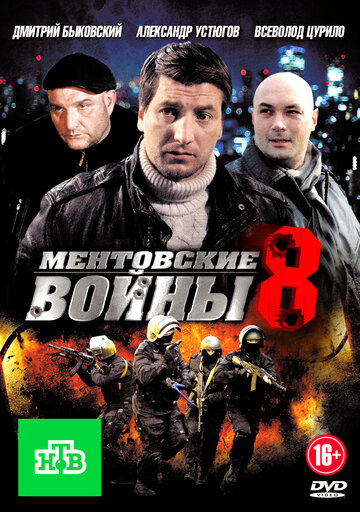 Ментовские войны 8 (Mentovskie voyni 8)