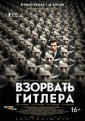 Взорвать Гитлера (Elser)
