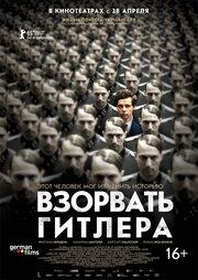 Смотреть онлайн Взорвать Гитлера