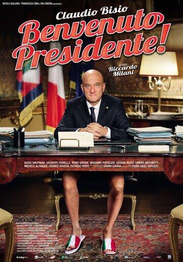 Добро пожаловать, президент! 2013