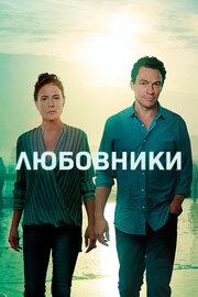 Любовники (2014)