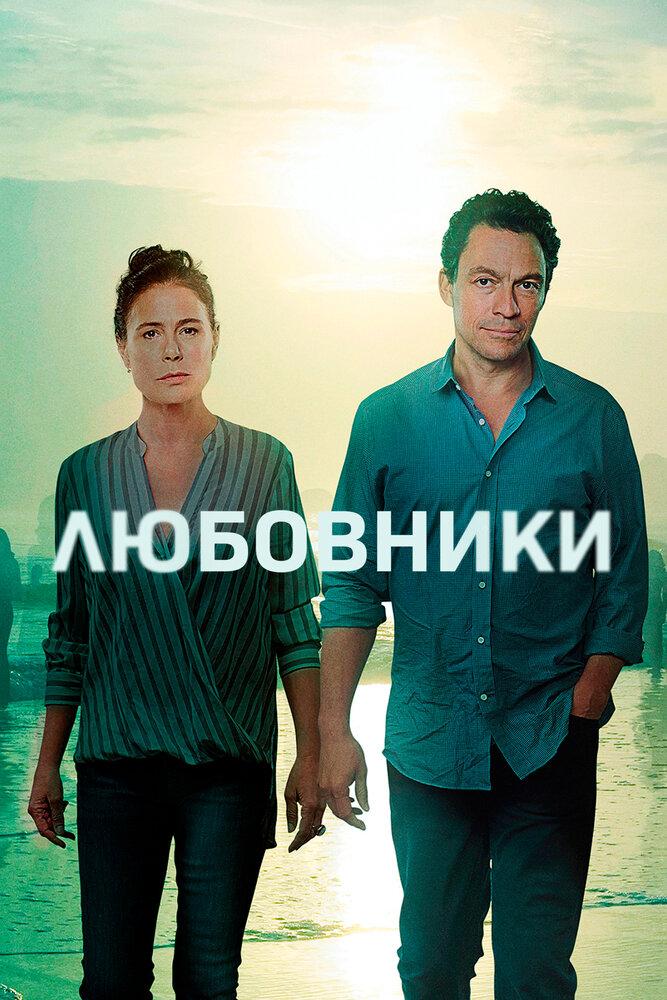 Любовники смотреть 5 сезон