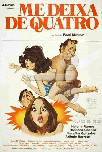 Четыре отказа (1981)