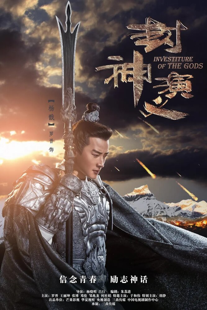 4299229 - Боги ✸ 2019 ✸ Китай