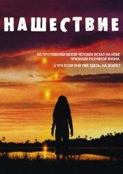 Нашествие (2005)