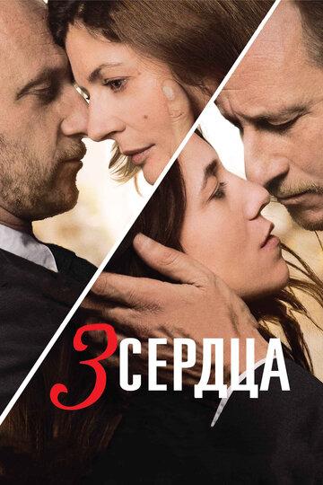 3 сердца (3 coeurs)