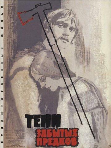 Тени забытых предков (Tini zabutykh predkiv)
