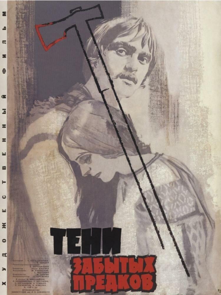 Тени забытых предков (1964)