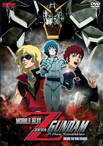 Постер Мобильный воин Зета ГАНДАМ - Новый перевод (фильм первый) 2004