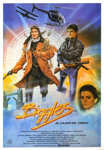 Бигглз: Приключения во времени