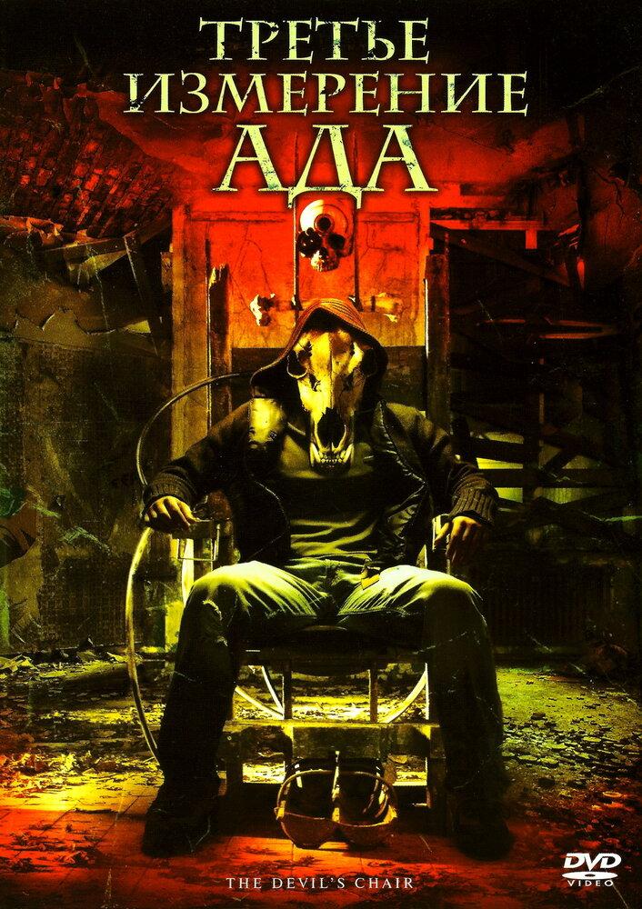 ������ ��������� ��� / The Devil's Chair (2007) - �����