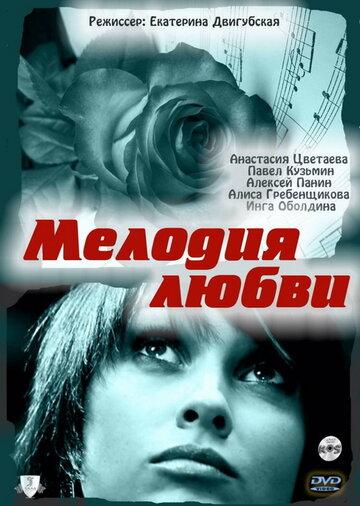 Мелодия любви (Melodiya lyubvi)