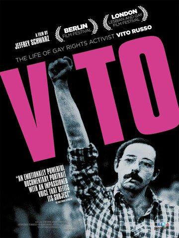 Вито (2011)