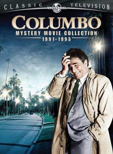 Коломбо: Звезда и месть (1998)