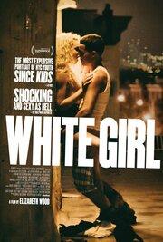 Смотреть онлайн Белая девушка