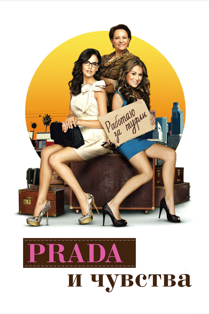 Prada и чувства (2011) - смотреть онлайн