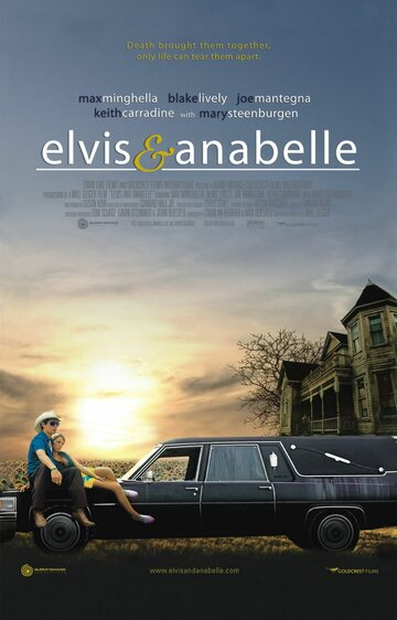����� � �������� (Elvis and Anabelle)