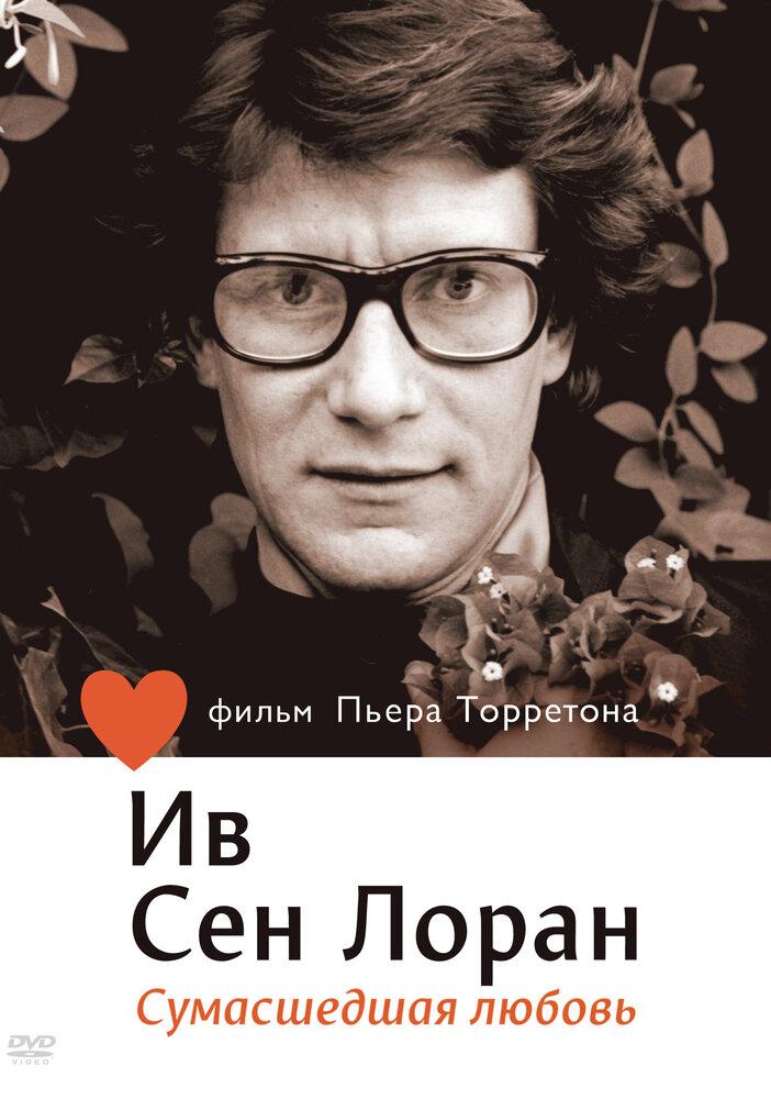 Скачать книгу сумасшедшая любовь