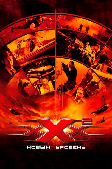 Три икса 2: Новый уровень (2005) - смотреть онлайн