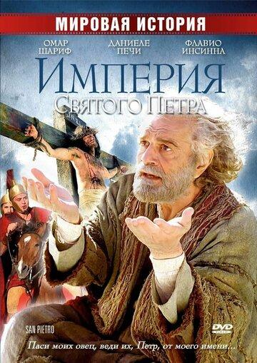 Империя Святого Петра (ТВ) 2005 | МоеКино