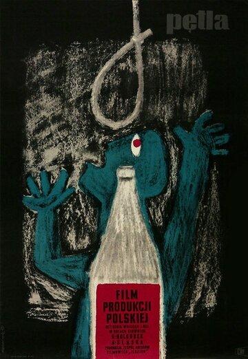 Петля (1957)