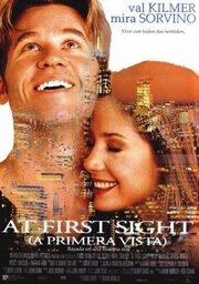 С первого взгляда (1999)