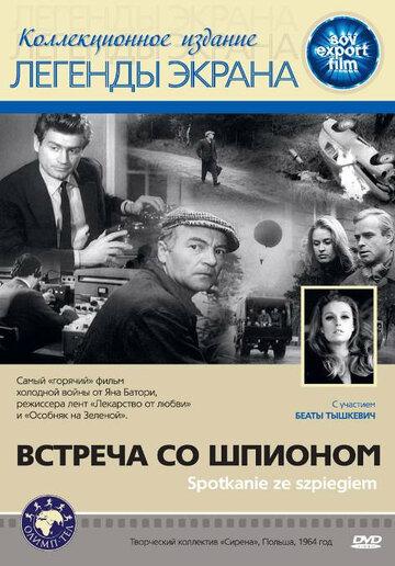 Встреча со шпионом (1964)