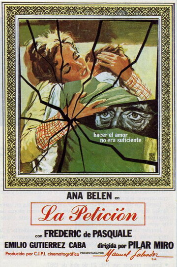 Помолвка (1976)