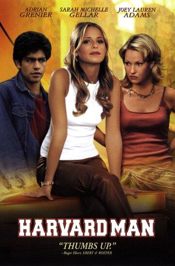 Гарвардская тусовка (2001)