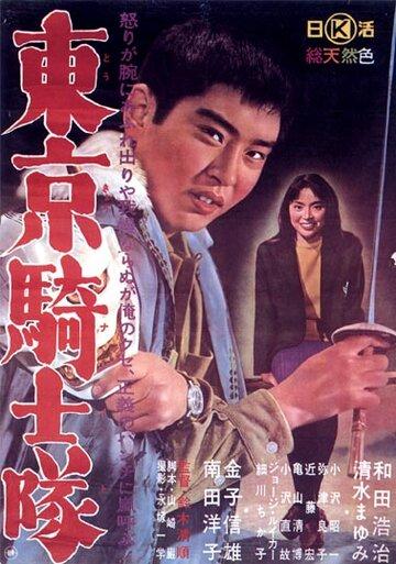 Рыцари Токио (1961)