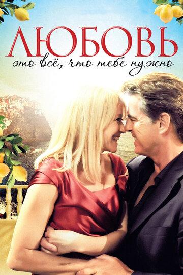 Фильм Любовь – это всё, что тебе нужно