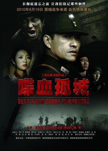 Смерть и слава в Чандэ 2010