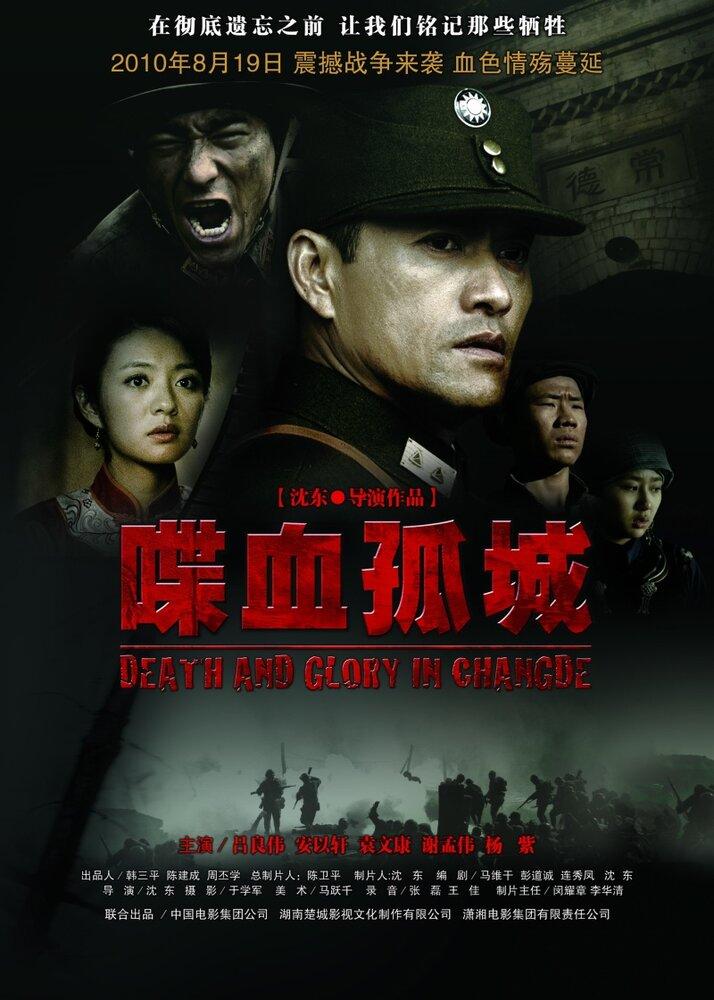 575913 - Смерть и слава в Чандэ ✸ 2010 ✸ Китай