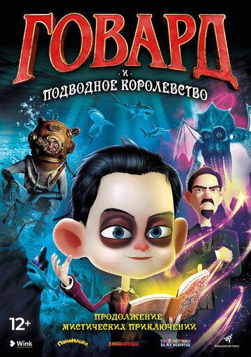Говард Лавкрафт и Подводное Королевство / Howard Lovecraft & the Undersea Kingdom. 2017г.